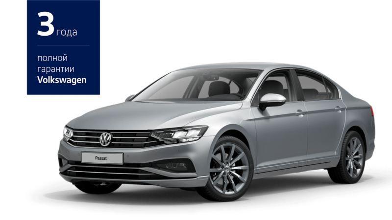 Гарантия на новый Volkswagen Passat на 3 года